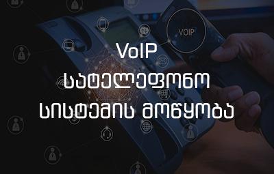 VoIP სატელეფონო სისტემების მოწყობა